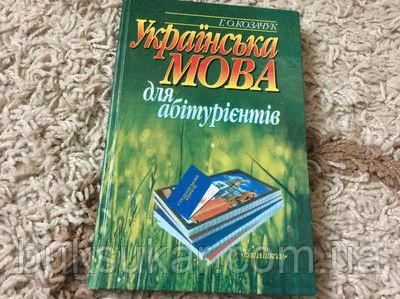 Козачук Г. О. - Українська мова для абітурієнтів