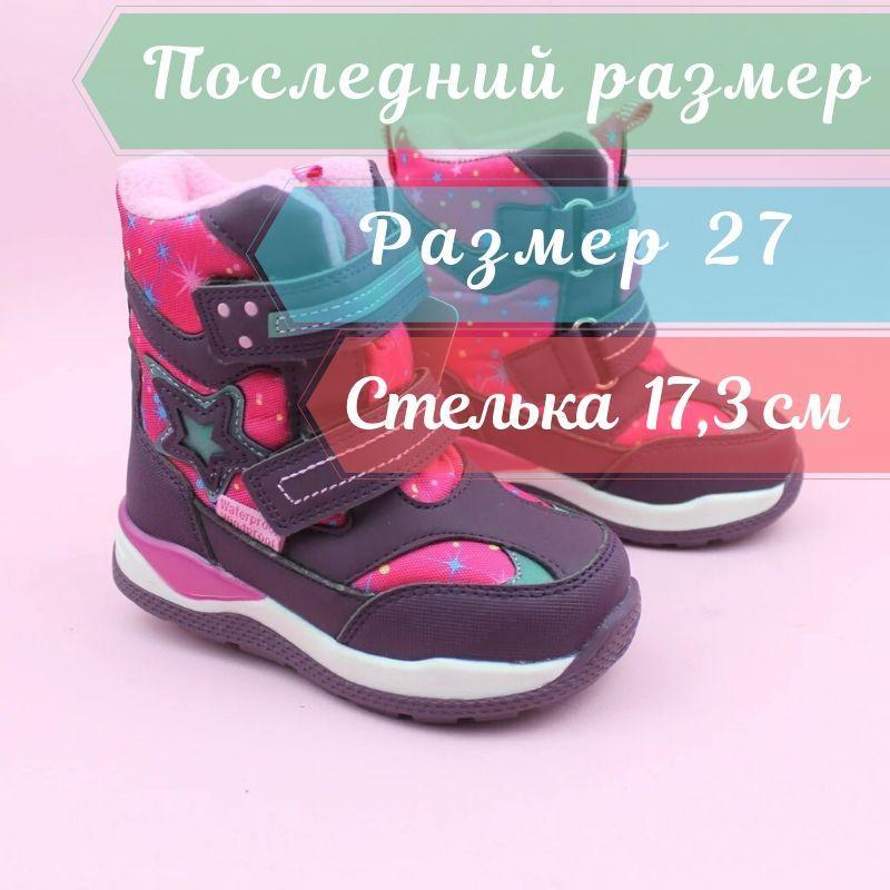 Термо сапожки ботинки для девочки Бордо тм Том.м размер 27