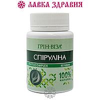 Спирулина (экстракт), 60 табл, Грин-Виза