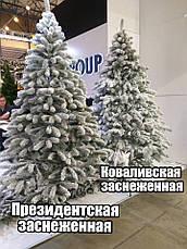 """Искусственная Елка Литая """"Президентская"""" заснеженая, фото 2"""