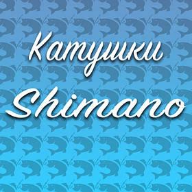 Катушки Shimano