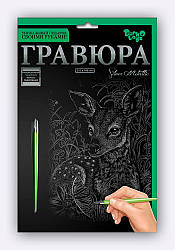 Гравюра Олененок (ГР-А5-02-01с) серебро