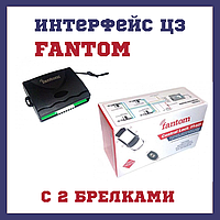 Модуль центрального замка с пультами Fantom FT-225