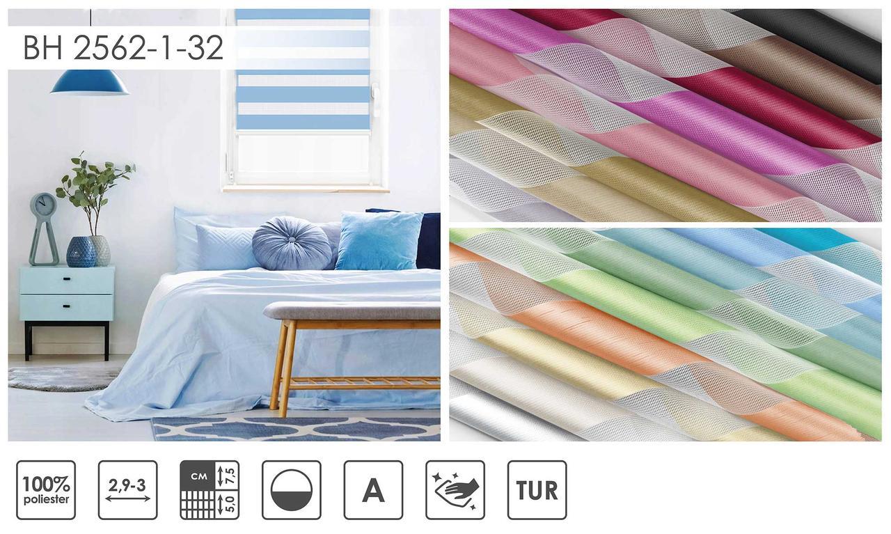 Рулонні штори День-Ніч BH 2562 (17 варіантів кольору)