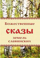 Божественные сказания земель славянских