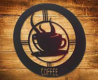 """Декоративные украшения на стену из металла """"Кофейная кружка"""""""