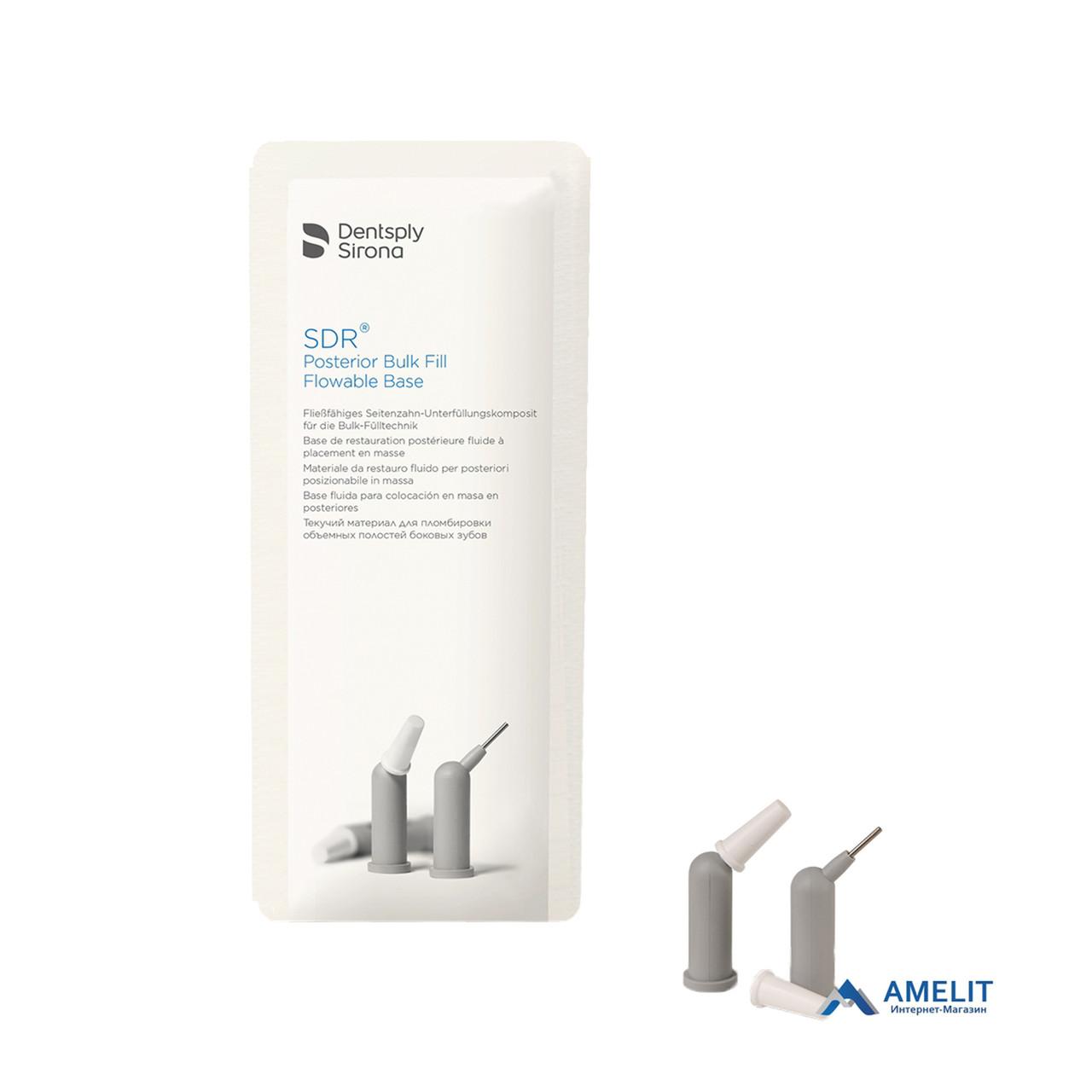 СДР(SDR, Dentsply Sirona), канюли 0,25г