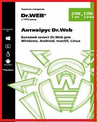 Антивіруснепрограмне забезпеченнявід Dr. Web
