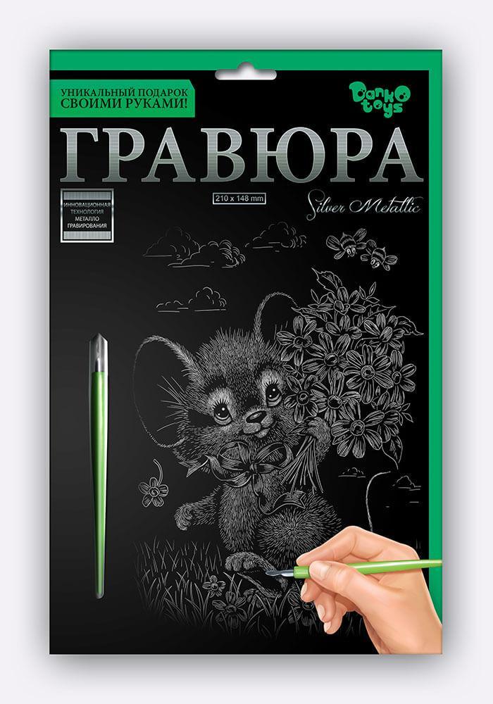 Гравюра Мышонок с букетом (ГР-А5-02-11с) серебро