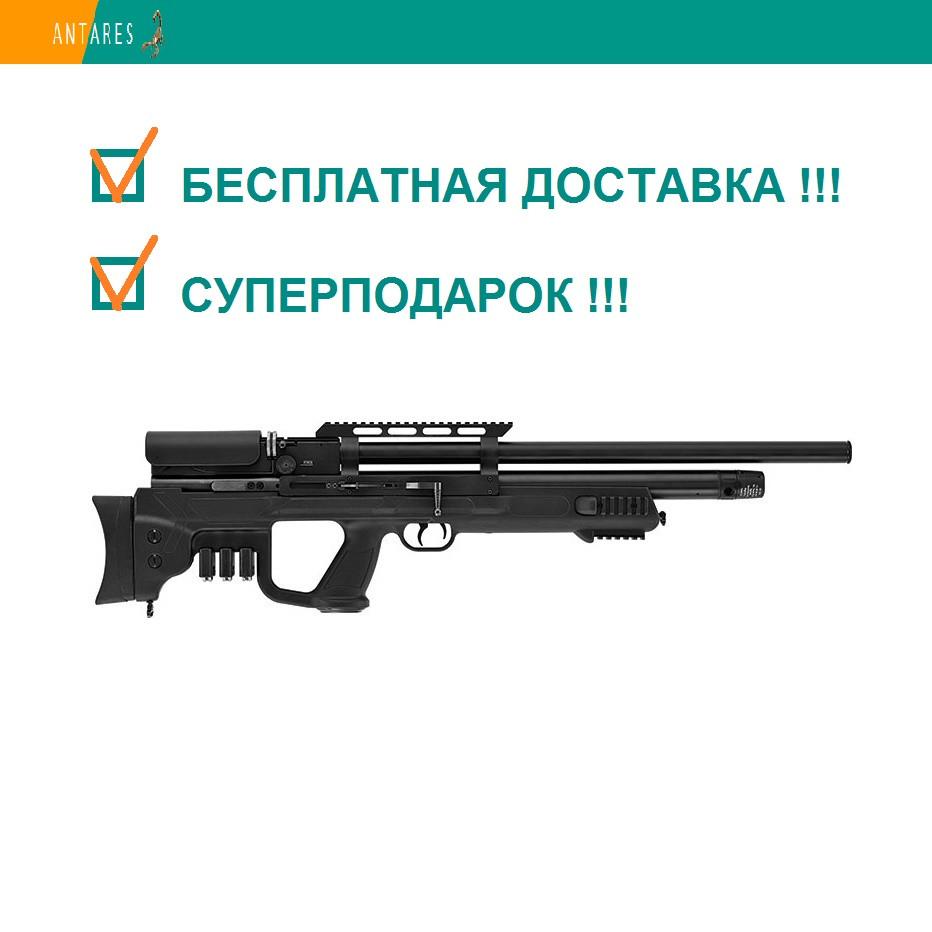 Пневматическая винтовка Hatsan Gladius Long c насосом Artemis предварительная накачка PCP 355 м/с