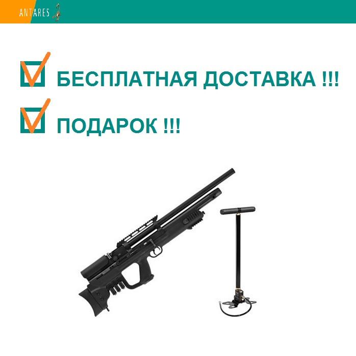 Пневматическая винтовка Hatsan Gladius Long с насосом предварительная накачка PCP 355 м/с