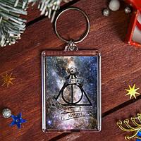 Брелок Harry Potter, Дары Смерти 13