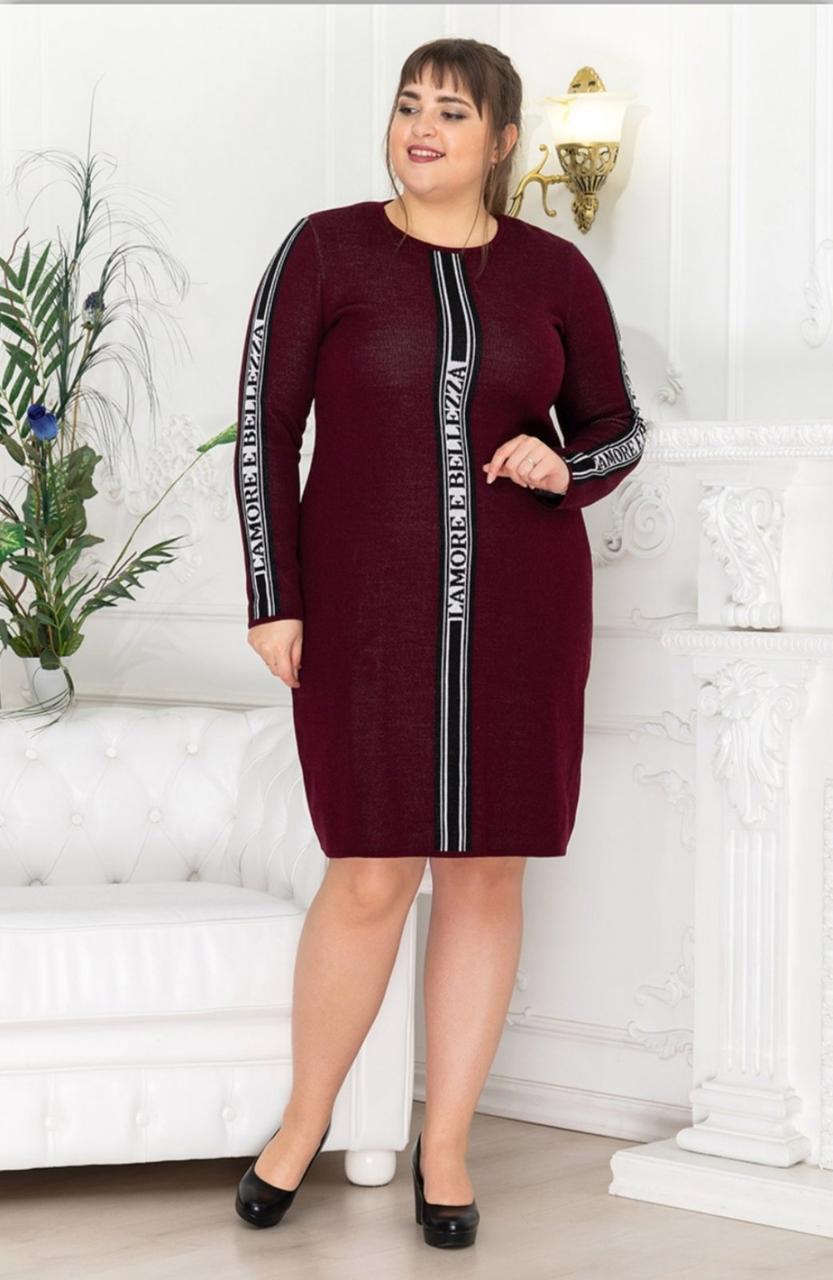 Вязаное платье Елизавета (46-58) бордо