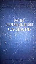 Русско-азербайджанский словарь, 1951.