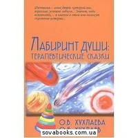 Лабиринт души: терапевтические сказки | Хухлаева О.В., Хухлаев О.Е.