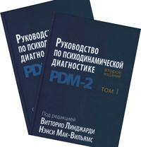 Руководство по психодинамической диагностике. PDM-2. В двух томах. Нэнси Мак-Вильямс, Витторио Линджарди