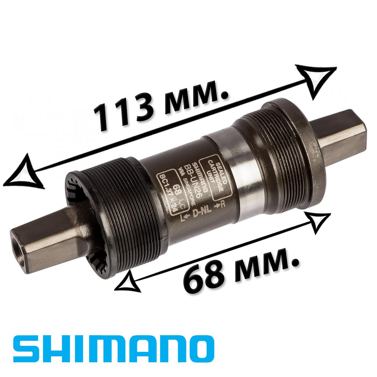 Картридж каретки під квадрат SHIMANO BB-UN26 (113 мм)