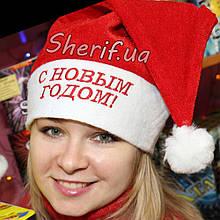 """Колпак новогодний  """"С Новым годом"""", красный 2884"""