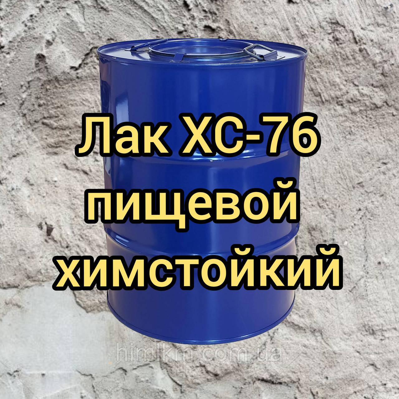 Лак пищевой ХС-76 химстойкий, 50кг