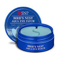 Омолаживающие патчи с ласточкиным гнездом SNP Bird's Nest Aqua Eye Patch Гидрогелевые, фото 1