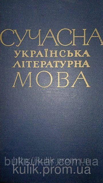 Сучасна українська літературна мова: Лексика і фразеологія