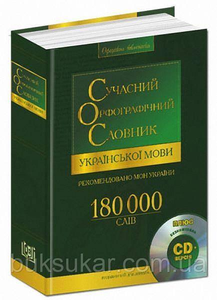 Сучасний орфографічний словник української мови (180 000 слів) + електронна версія на CD
