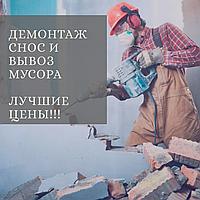 Демонтажные работы по городу