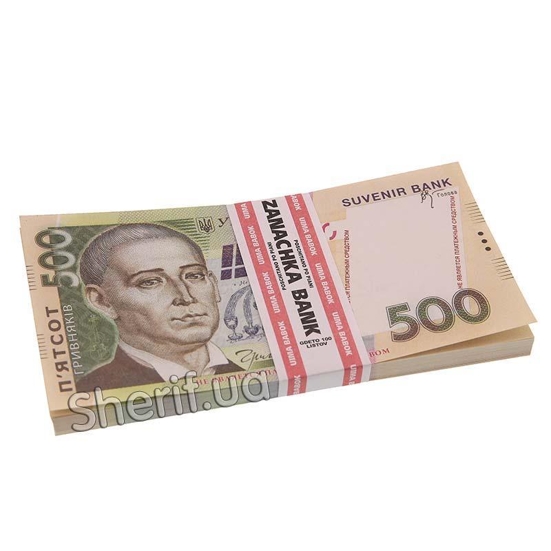 Сувенирная пачка купюр по 500 гривен
