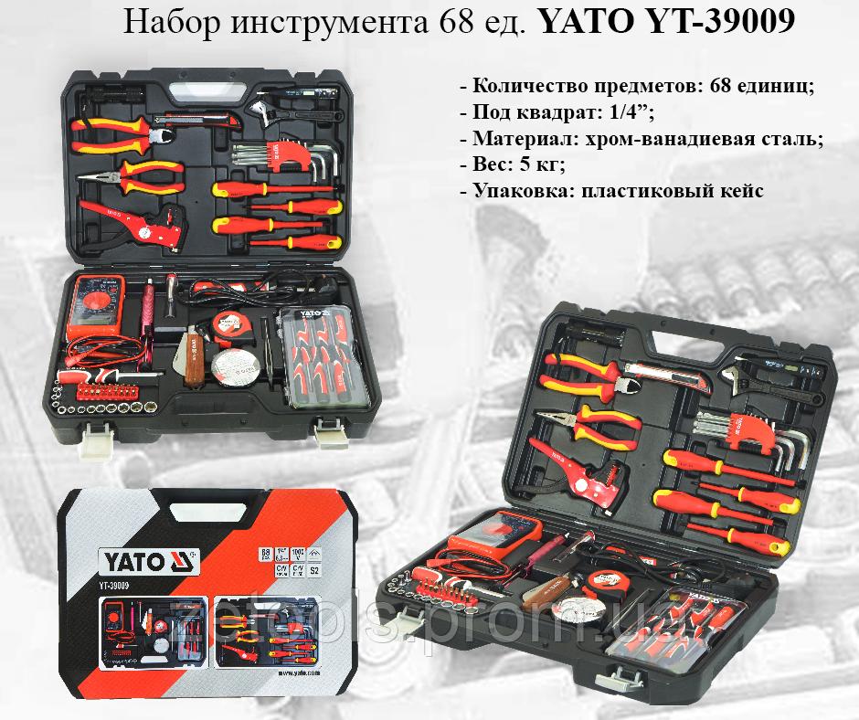 Набор инструмента 68 ед. YATO YT-39009