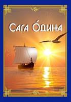 Сага Одіна, А. Зубкова