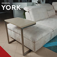 Стол приставной York ( Йорк )