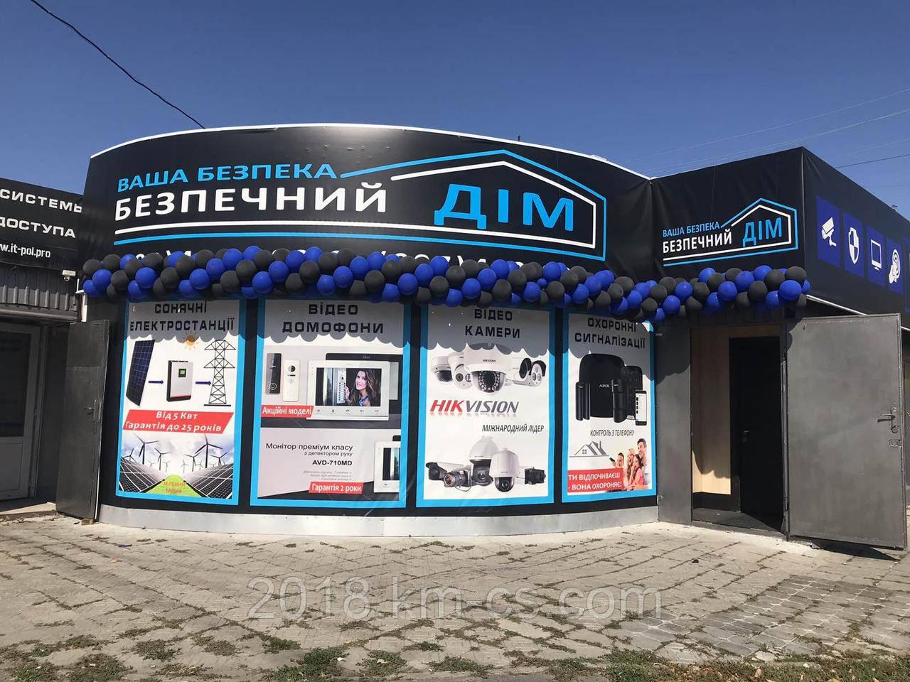 Добро пожаловать в демо-зону, Полтава