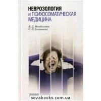 Неврозология и психосоматическая медицина   Менделевич Владимир Давыдович, Соловьева Светлана Леонидовна