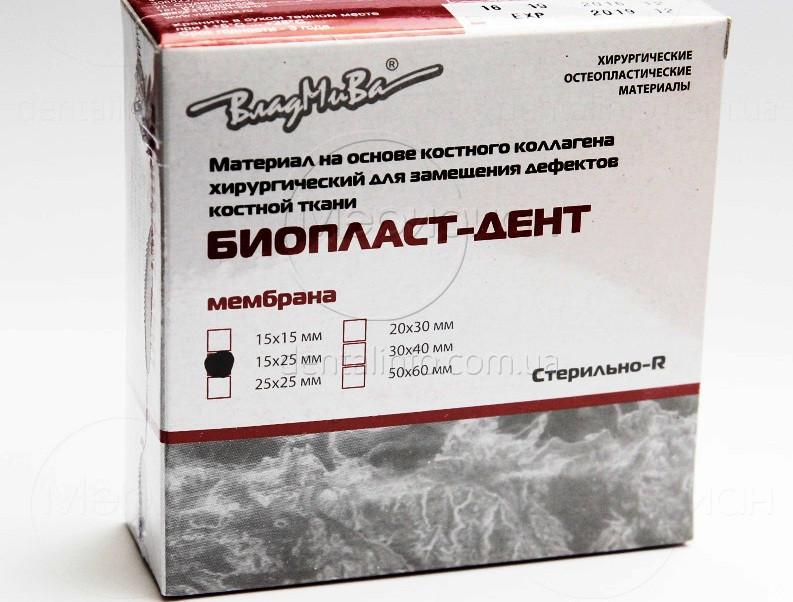 Биопласт мембрана 15х25