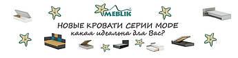 Самое время для новой кровати от Meblik