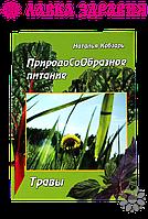 """Книга """"Природосообразное питание. Травы"""", Наталья Кобзарь"""