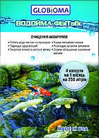 Средство для очистки аквариумов Globioma Водойма Фізітабс 4 капсули