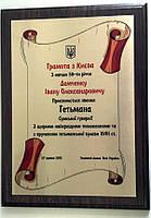 """Грамота А4 металлическая """"золото матовое"""" на плакетке"""