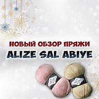 Новый обзор акриловой пряжи с люрексом и пайетками Alize Sal Abiye!