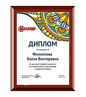 Нагородний диплом метал на плакетке А4