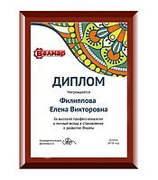 Наградной диплом металл на плакетке А4