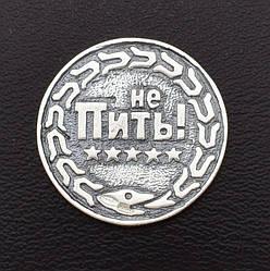 """Сувенир серебряная монета """"Пить - Не пить"""", отличный подарок мужчине, другу, куму, диаметр 2 см вес 3.05 г"""