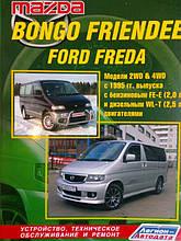 MAZDA BONGO FRIENDEE   FORD FREDA   Модели 2WD&4WD с 1995 года   Устройство, техническое обслуживание и ремонт