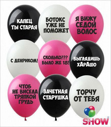 Воздушный шар с приколами на украинском языке 30 см
