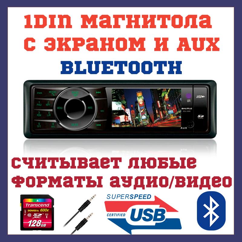 Автомобильная магнитола 1дин с экраном блютуз и камерой заднего вида Shuttle SDU-3085 Black/Multicolor