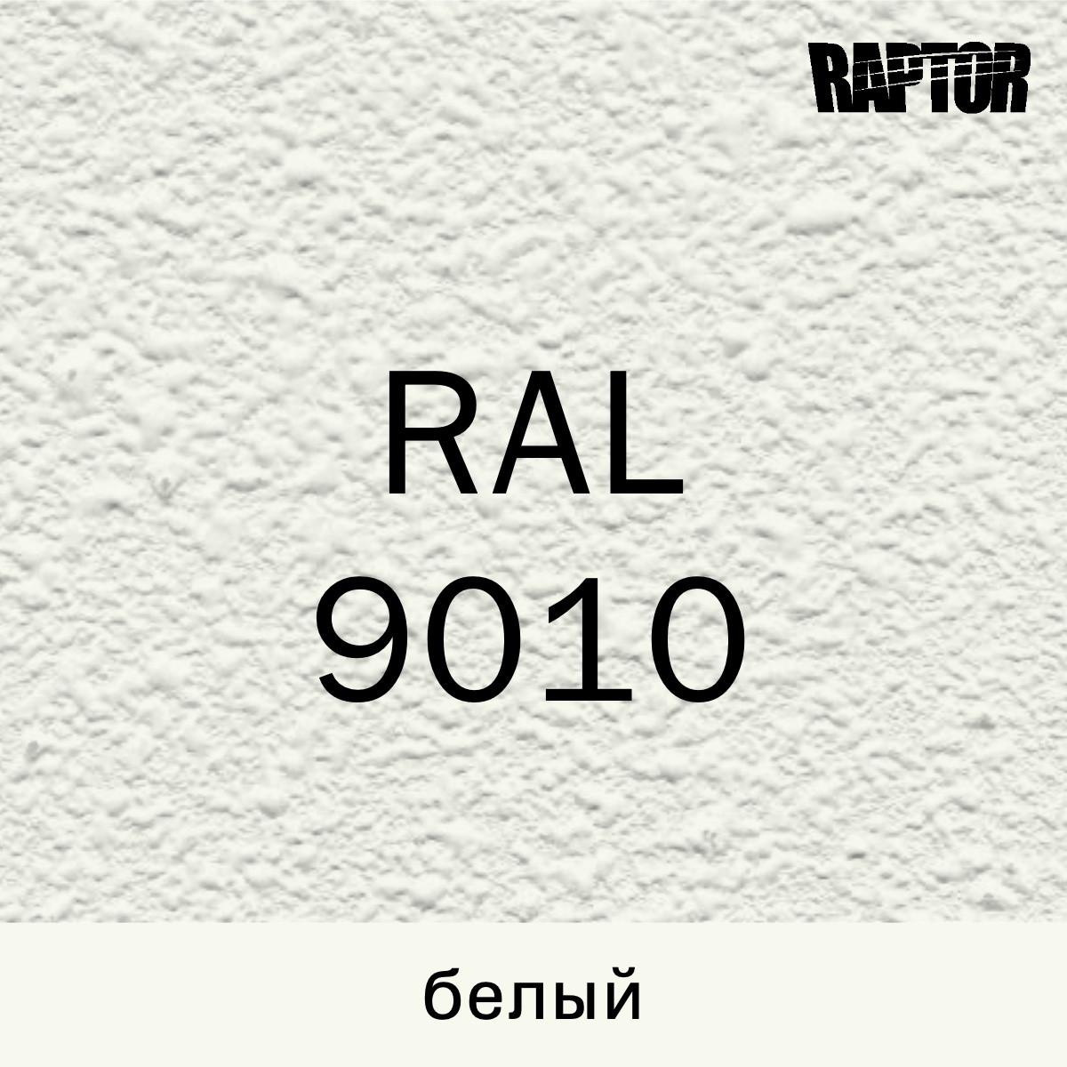 Пигмент для колеровки покрытия RAPTOR™ Белый (RAL 9010)