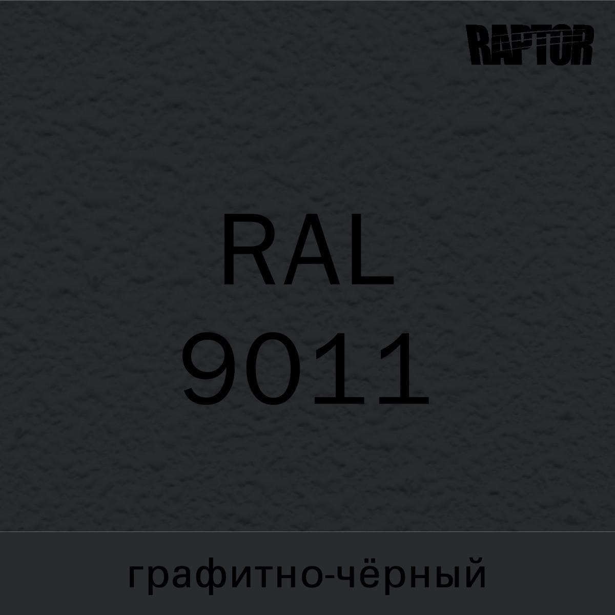Пигмент для колеровки покрытия RAPTOR™ Графитового-черный (RAL 9011)