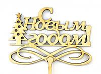 """Топпер деревянный """"С Новым годом"""" с ёлкой 1 шт."""