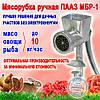 Мясорубка ручная бытовая ПААЗ МБР-1, производительность до 20 кг/час