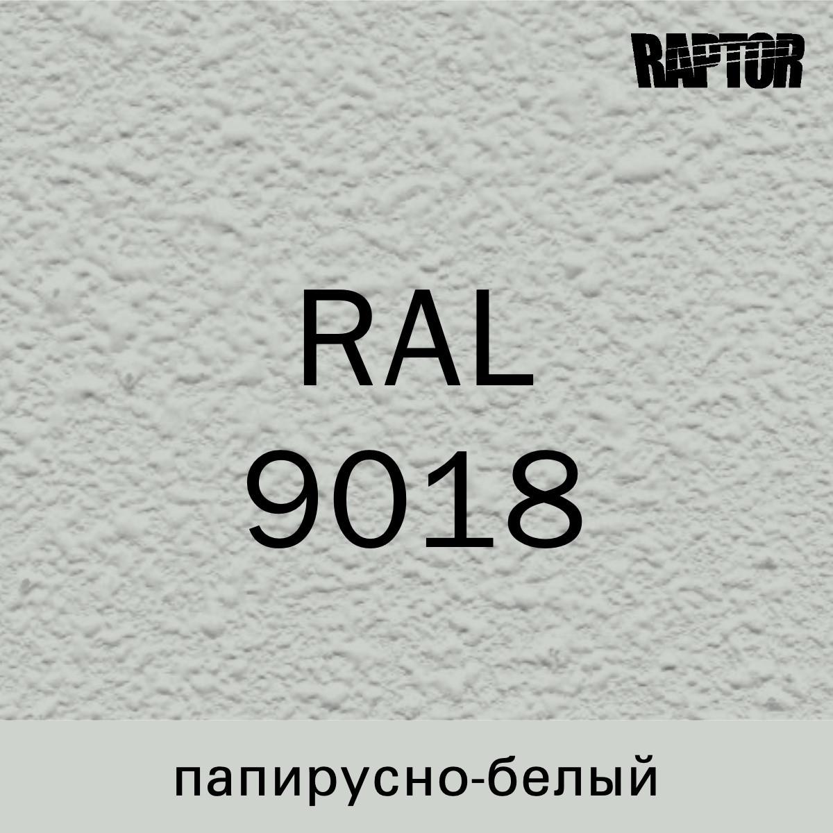 Пигмент для колеровки покрытия RAPTOR™ Папирусно-белый (RAL 9018)